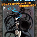 Black Rock Shooter Curry & Charm Set: BRS ver./DM ver.